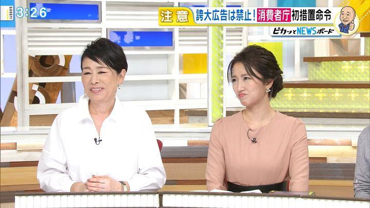 2017年11月08日三田友梨佳の画像12枚目