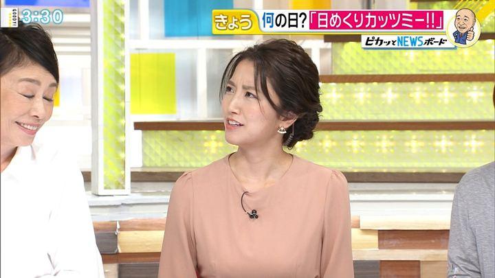 2017年11月08日三田友梨佳の画像14枚目