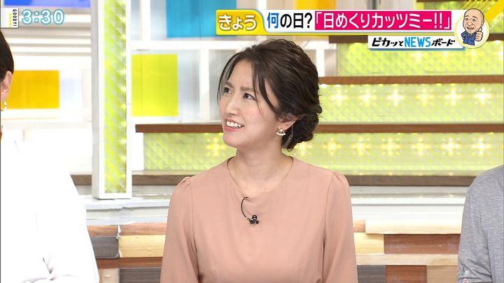 2017年11月08日三田友梨佳の画像15枚目