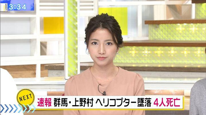 2017年11月08日三田友梨佳の画像23枚目
