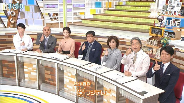 2017年11月08日三田友梨佳の画像37枚目