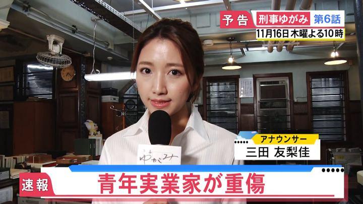 2017年11月09日三田友梨佳の画像47枚目