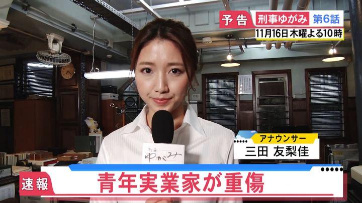 2017年11月09日三田友梨佳の画像49枚目
