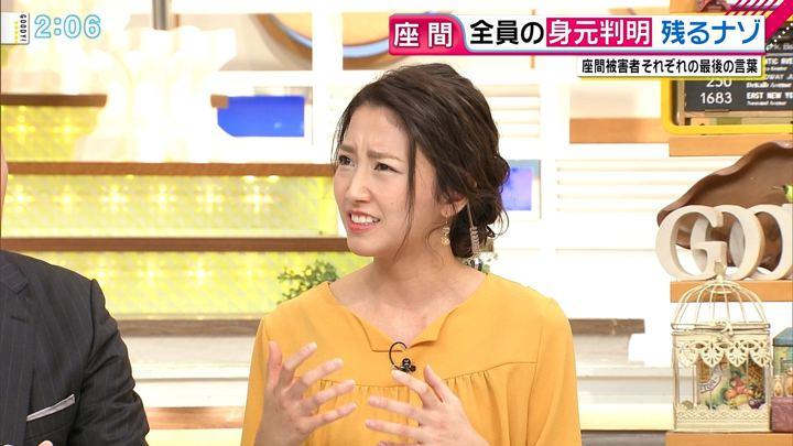 2017年11月10日三田友梨佳の画像06枚目