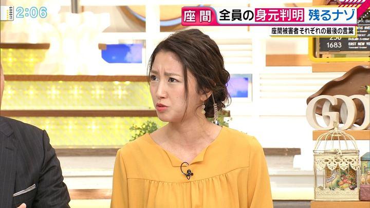 2017年11月10日三田友梨佳の画像07枚目
