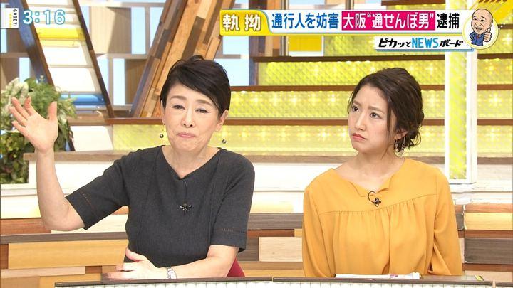 2017年11月10日三田友梨佳の画像11枚目