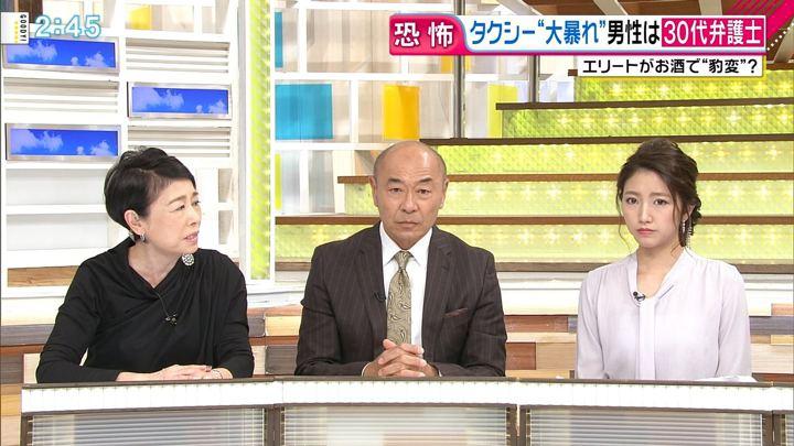 2017年11月13日三田友梨佳の画像15枚目