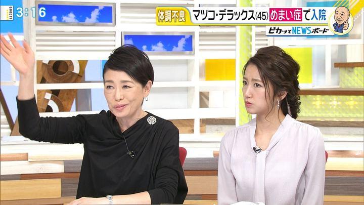 2017年11月13日三田友梨佳の画像20枚目