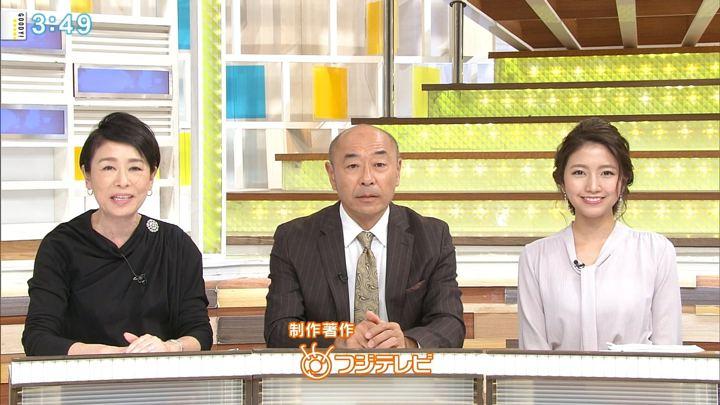 2017年11月13日三田友梨佳の画像38枚目