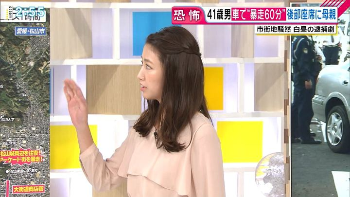 2017年11月14日三田友梨佳の画像07枚目