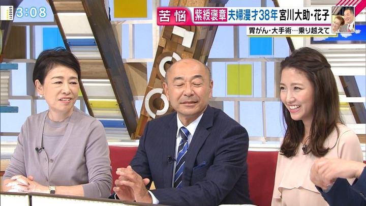 2017年11月14日三田友梨佳の画像09枚目