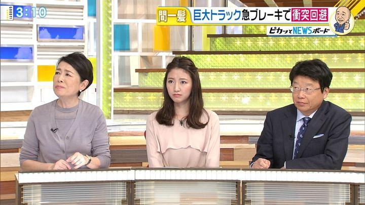 2017年11月14日三田友梨佳の画像10枚目