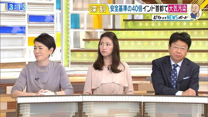 2017年11月14日三田友梨佳の画像12枚目