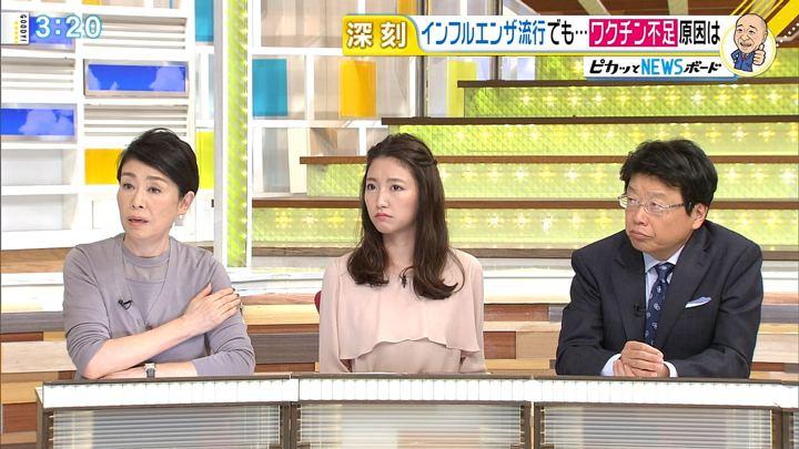 2017年11月14日三田友梨佳の画像16枚目