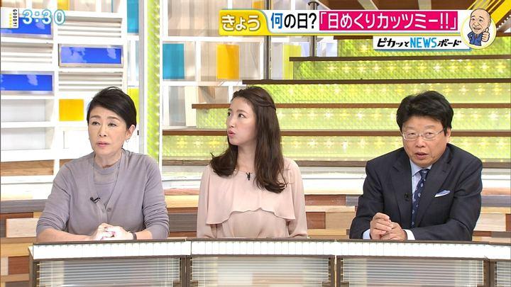 2017年11月14日三田友梨佳の画像17枚目