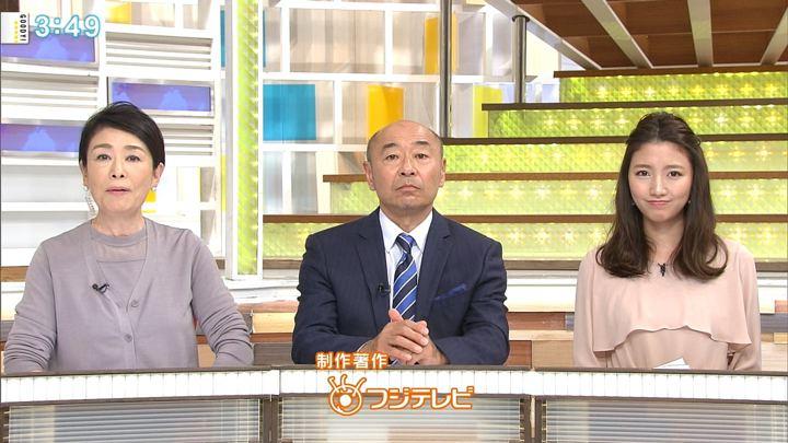 2017年11月14日三田友梨佳の画像33枚目
