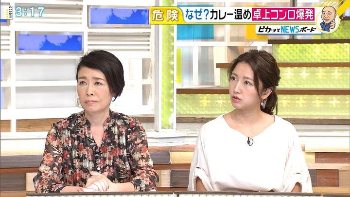 2017年11月15日三田友梨佳の画像08枚目