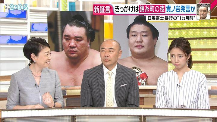 2017年11月20日三田友梨佳の画像06枚目