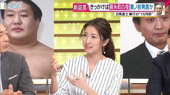 2017年11月20日三田友梨佳の画像10枚目