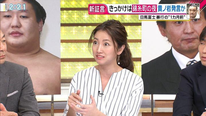 2017年11月20日三田友梨佳の画像11枚目