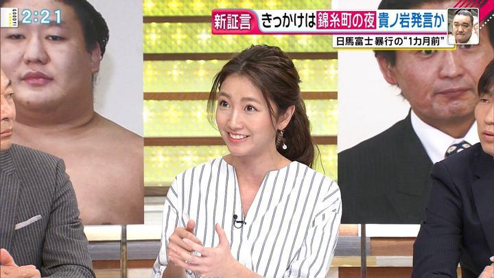 2017年11月20日三田友梨佳の画像12枚目