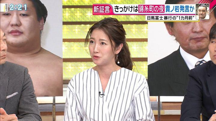 2017年11月20日三田友梨佳の画像14枚目