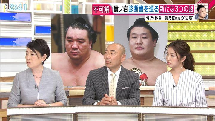 2017年11月20日三田友梨佳の画像23枚目