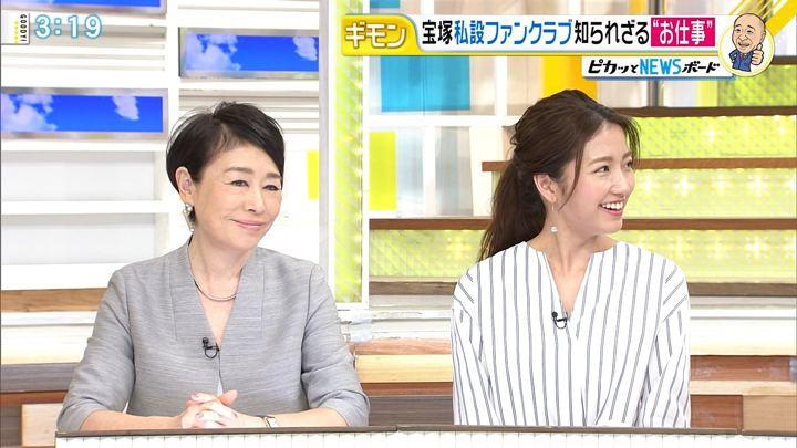 2017年11月20日三田友梨佳の画像27枚目