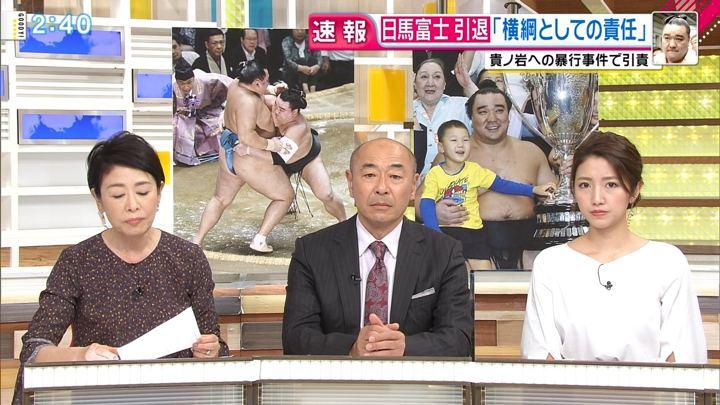 2017年11月29日三田友梨佳の画像05枚目