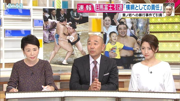 2017年11月29日三田友梨佳の画像06枚目