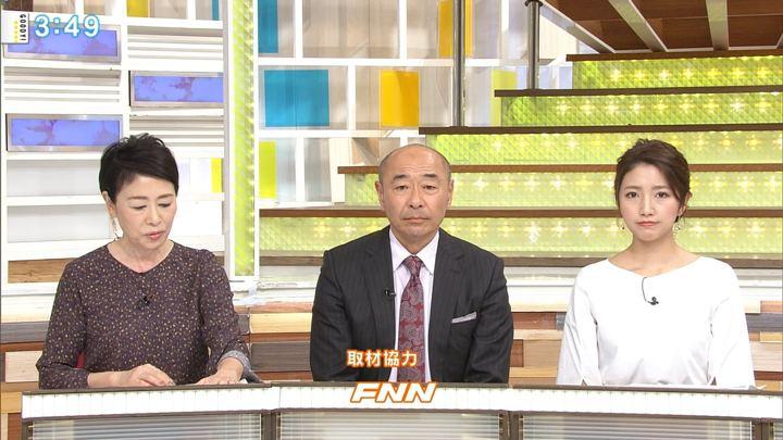 2017年11月29日三田友梨佳の画像17枚目