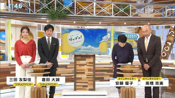 2017年11月30日三田友梨佳の画像02枚目