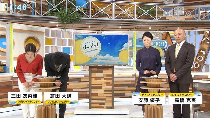 2017年11月30日三田友梨佳の画像03枚目