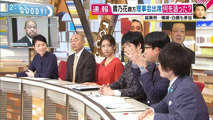 2017年11月30日三田友梨佳の画像07枚目