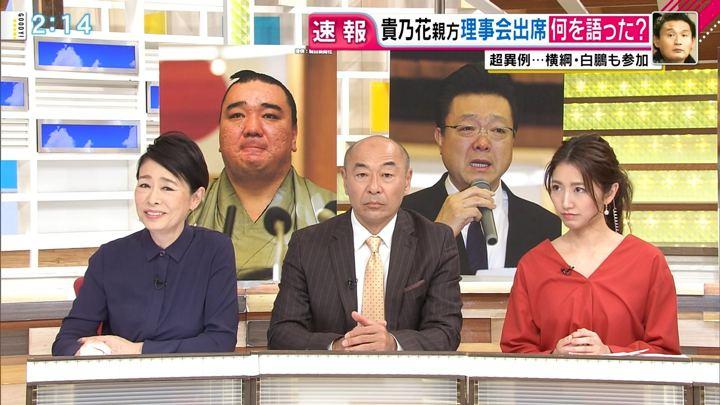 2017年11月30日三田友梨佳の画像08枚目