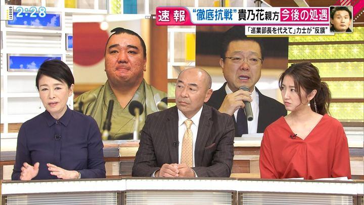 2017年11月30日三田友梨佳の画像09枚目