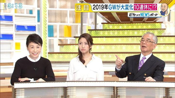 2017年12月01日三田友梨佳の画像13枚目