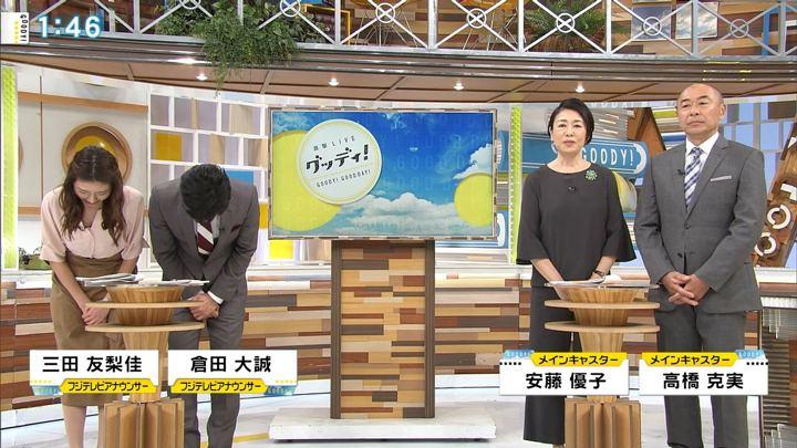 2017年12月04日三田友梨佳の画像02枚目