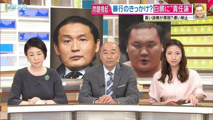 2017年12月04日三田友梨佳の画像06枚目