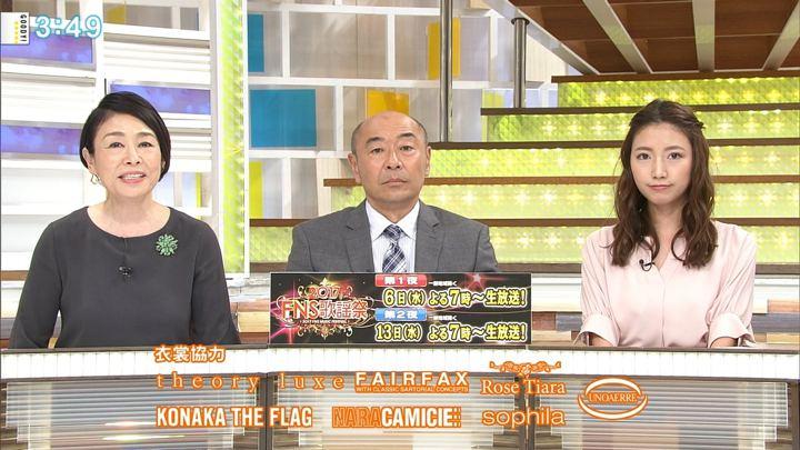 2017年12月04日三田友梨佳の画像20枚目