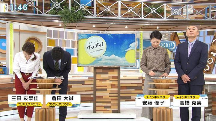 2017年12月05日三田友梨佳の画像03枚目