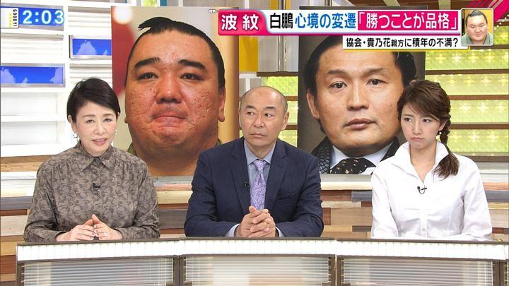 2017年12月05日三田友梨佳の画像05枚目