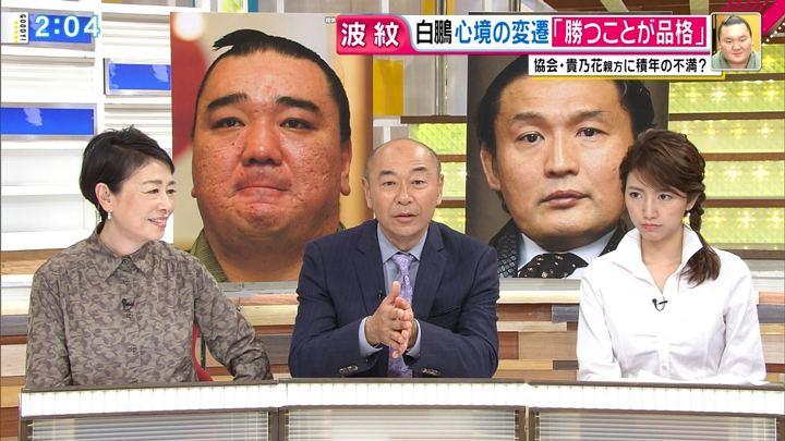 2017年12月05日三田友梨佳の画像07枚目