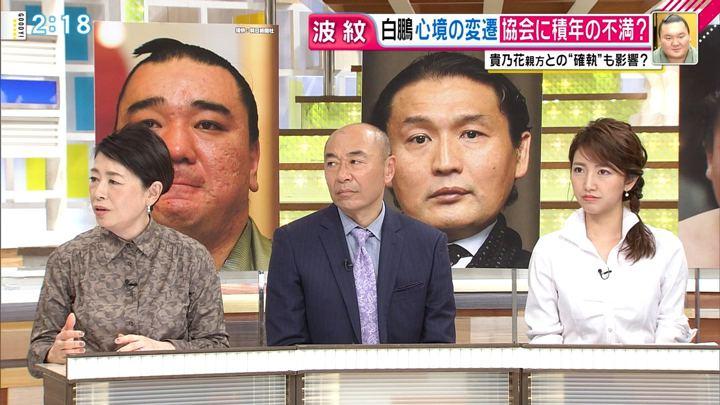 2017年12月05日三田友梨佳の画像11枚目
