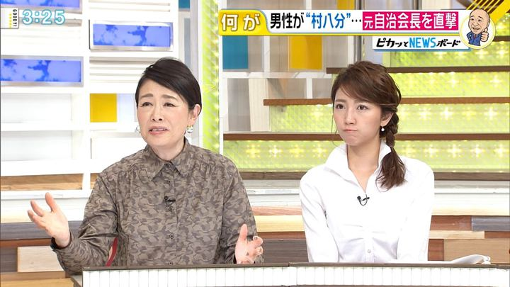 2017年12月05日三田友梨佳の画像20枚目