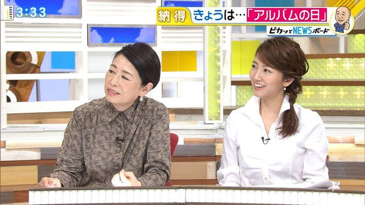 2017年12月05日三田友梨佳の画像21枚目