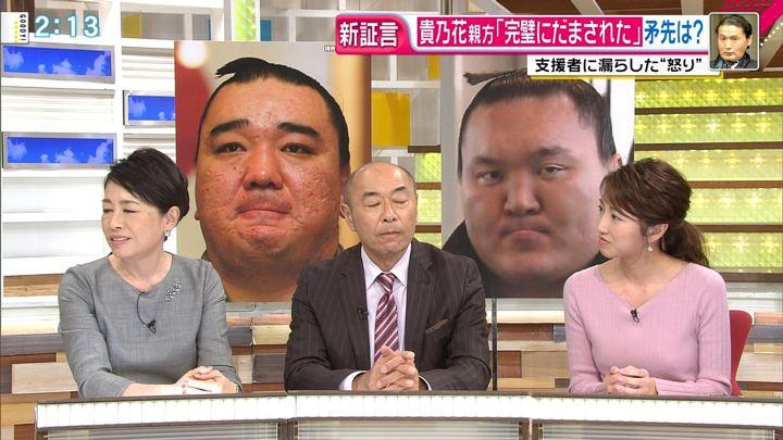 2017年12月06日三田友梨佳の画像06枚目