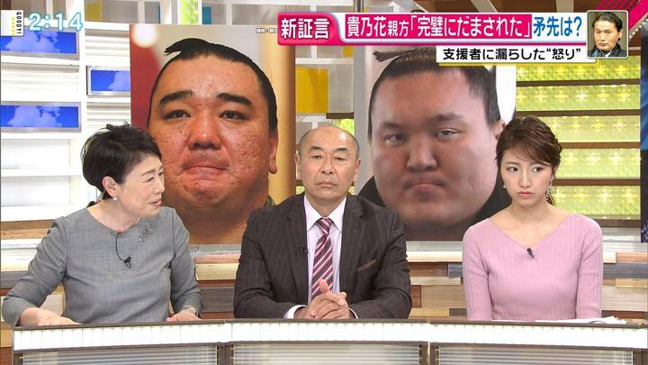 2017年12月06日三田友梨佳の画像07枚目