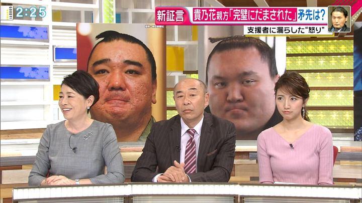 2017年12月06日三田友梨佳の画像08枚目