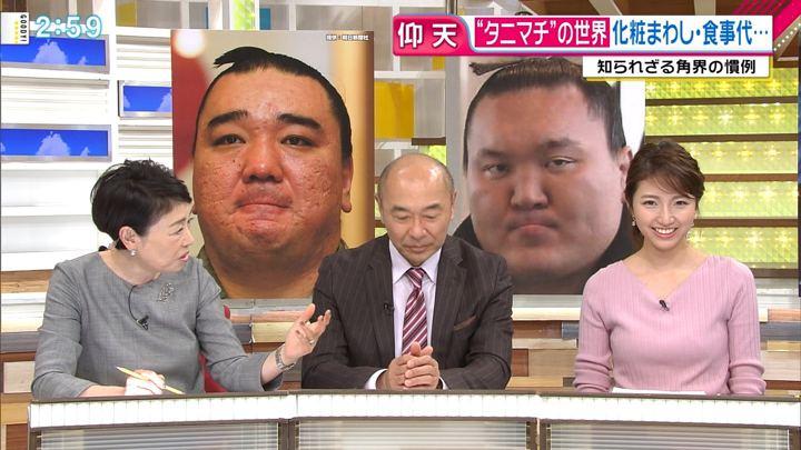 2017年12月06日三田友梨佳の画像17枚目